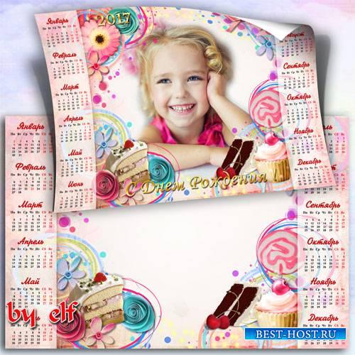 Праздничный календарь 2017 с рамкой для фото - Поздравления с Днем Рождения