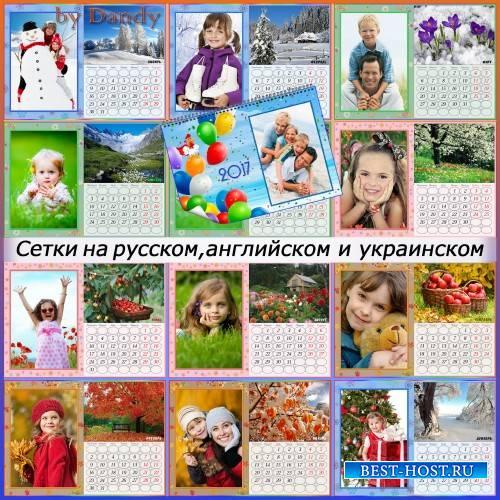 Перекидной  календарь на 12 месяцев  2017 год - Красота природы