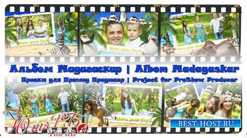 Проект для ProShow Producer -  Альбом Мадагаскар