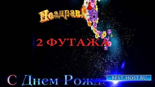 Футажи поздравления - Вихрь цветов в день рождения