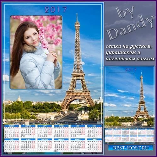 Календарь  на 2017 год - На фоне Эйфелевой башни