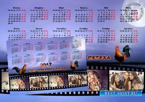 Календарь для фотошопа – В год огненного петуха