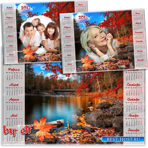 Календарь-рамка на 2017 год - Вьётся в воздухе листва