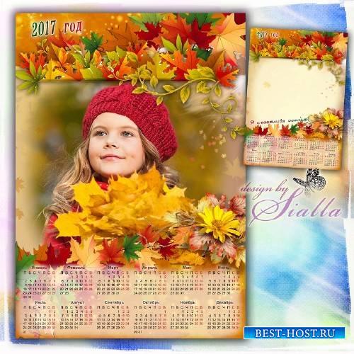 Календарь осенний на 2017 год - Я счастлива осенью
