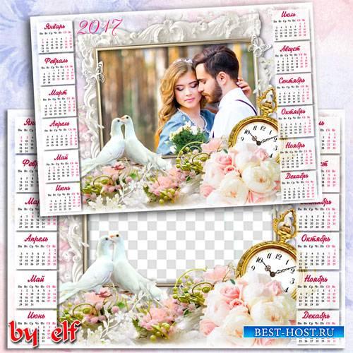 Свадебный календарь на 2017 год - Сплели вы судьбы воедино