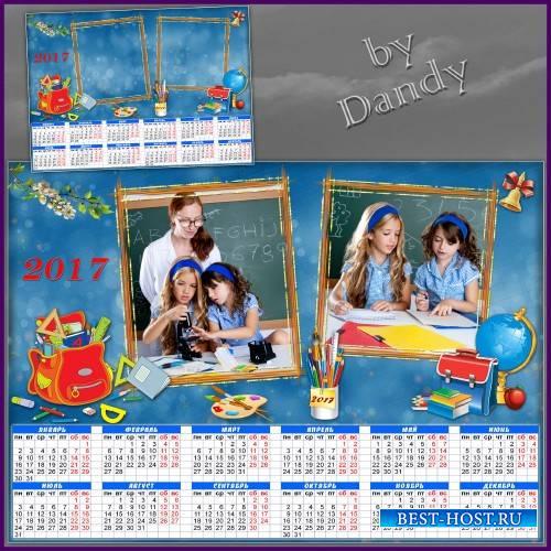 Календарь на 2017 год - Школьная пора