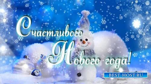 Футаж - Счастливого Нового года