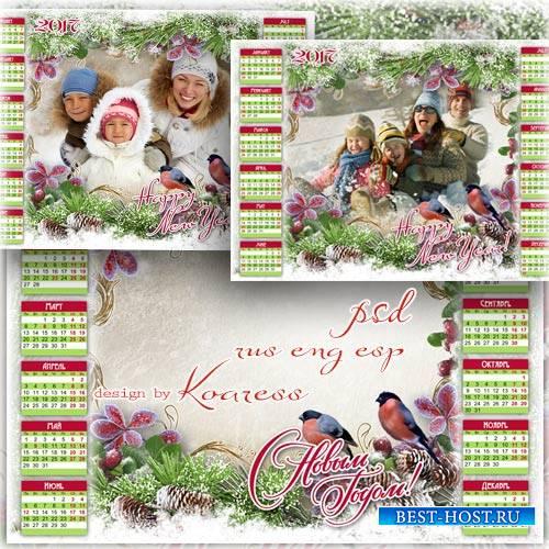 Семейный календарь на 2017 год с рамкой для фотошопа - Новогодние поздравле ...