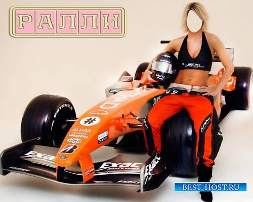 Шаблон фотошоп - Гонщица спортивного авто
