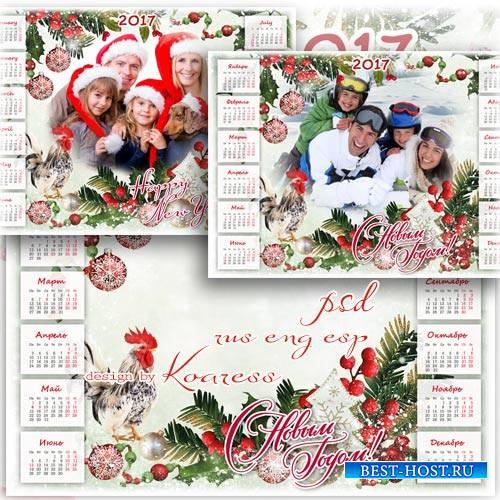 Семейный календарь на 2017 год с фоторамкой - С Новым Годом, Годом Петуха