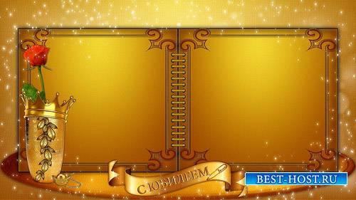 Футаж поздравительный золотой с Юбилеем