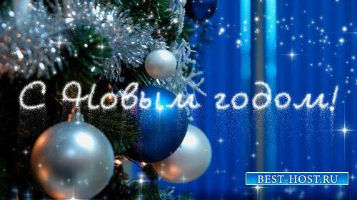 Футаж с елочными шарами и надписью  -  С Новым годом