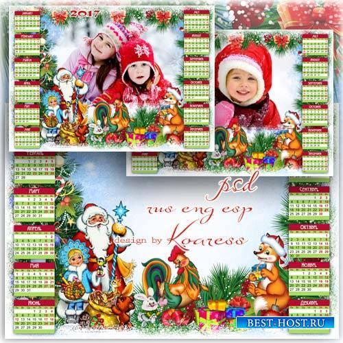 Зимний календарь-рамка для фото на 2017 год - Подарки новогодние приносит Д ...