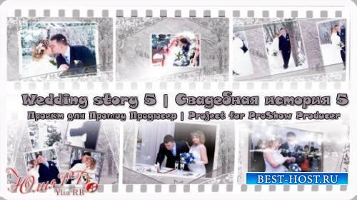 Проект для ProShow Producer -  Свадебная история 5