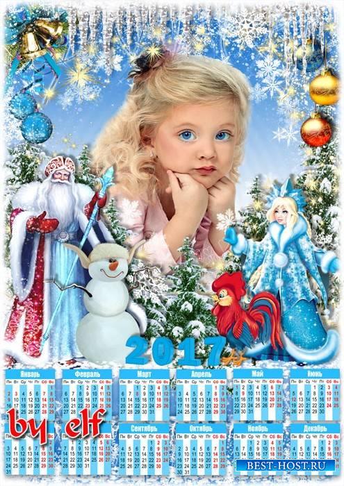 Календарь-рамка на 2017 год - С нами праздник Новый год встретит Петя - Пет ...