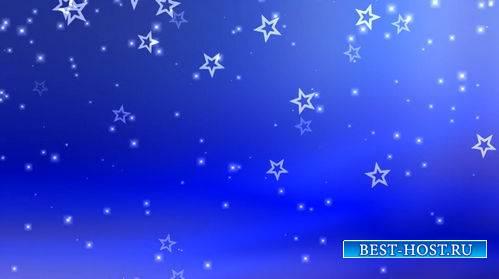 Фоновый футаж с падающими звездами