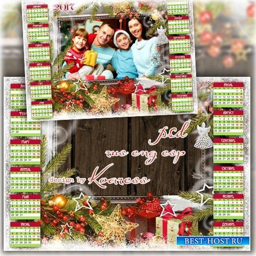 Семейный календарь-фоторамка на 2017 год - Теплые праздники