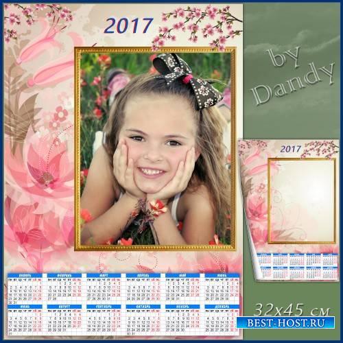 Календарь на 2017 год - Счастливые дни