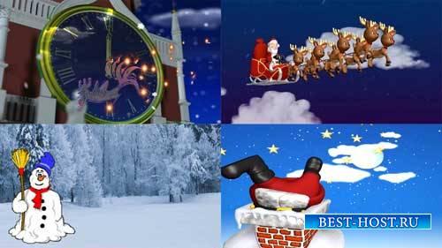 Футажи новогодние фоны - Куранты бьют 12 раз
