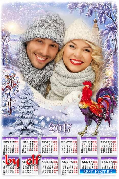 Календарь на 2017 год с вырезом для фото - В наступающем году пусть мечты с ...
