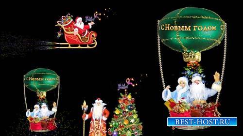 Футажи новогодние - Дед мороз