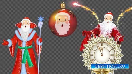 Футажи новогодние - Поздравляет Дед мороз