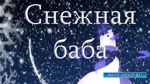 Проект для ProShow Producer - Снежная баба