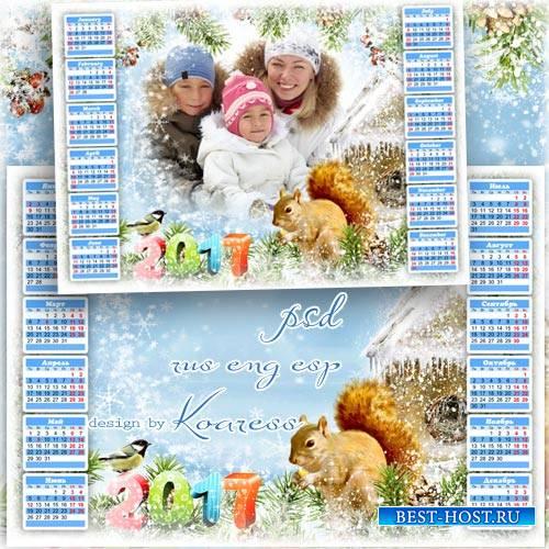 Календарь-фоторамка для семейных или детских фото на 2017 год - В нашем пар ...