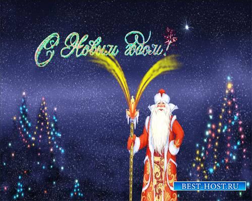Футажи новогодние - Встречайте Деда мороза