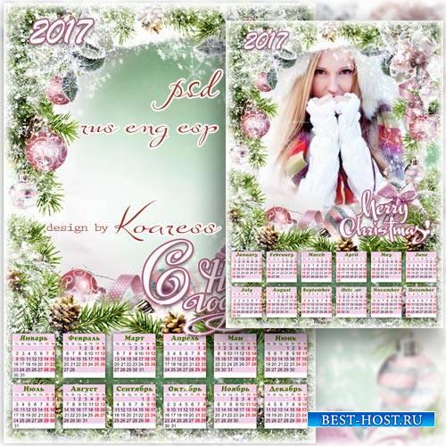 Зимний календарь на 2017 год с рамкой для фотошопа - Нежный, снежный Новый  ...