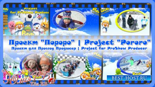 Проект для ProShow Producer -  Пороро