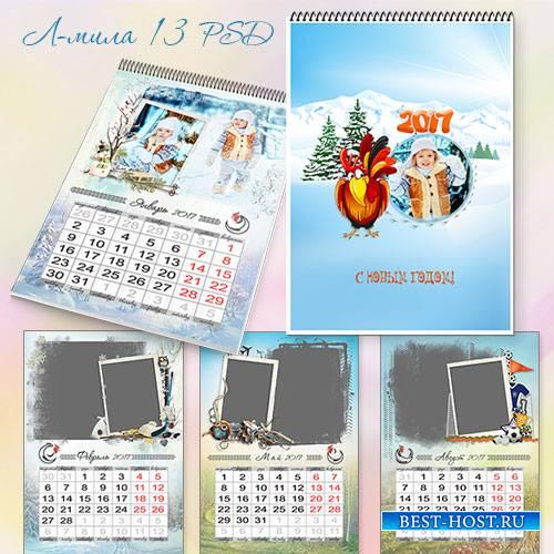 Календарь перекидной на 2017 год