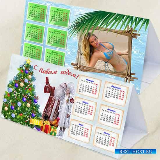 Календарь-домик на 2017 год - Подарки на Новый год