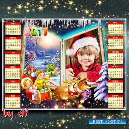 Детский календарь рамка на 2017 год - Новогодняя сказка