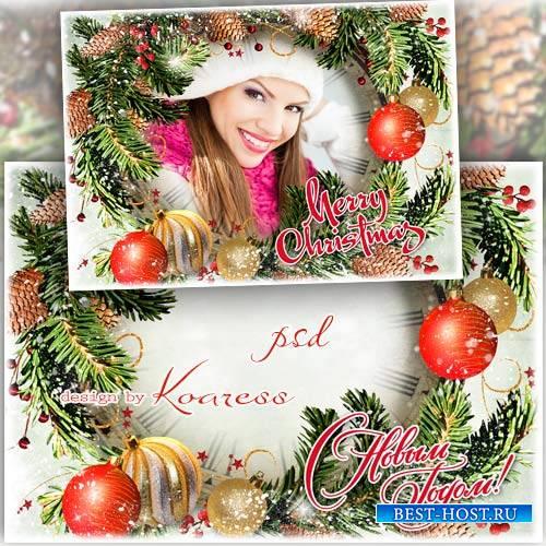 Поздравительная новогодняя открытка с рамкой для фотошопа - Новый Год стучи ...