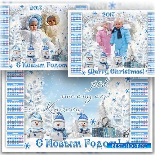 Календарь-рамка на 2017 год - Серебристый снег, серебристый лес