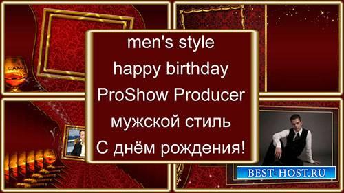 Проект для ProShow Producer - С днём рождения