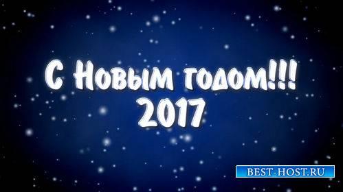 Футаж - Надпись С Новым годом 2017 из снежинок