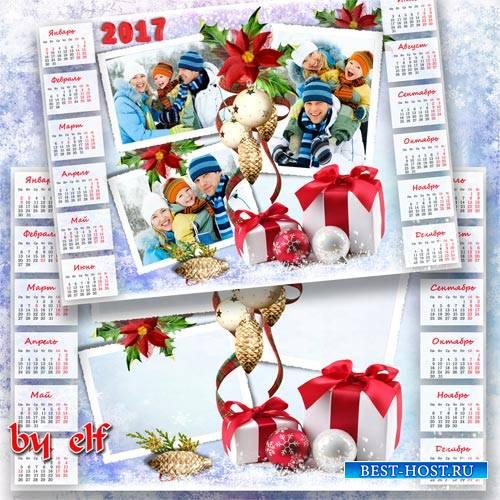 Календарь 2017 для всей семьи - Мы желаем в Новый Год только радостных хлоп ...