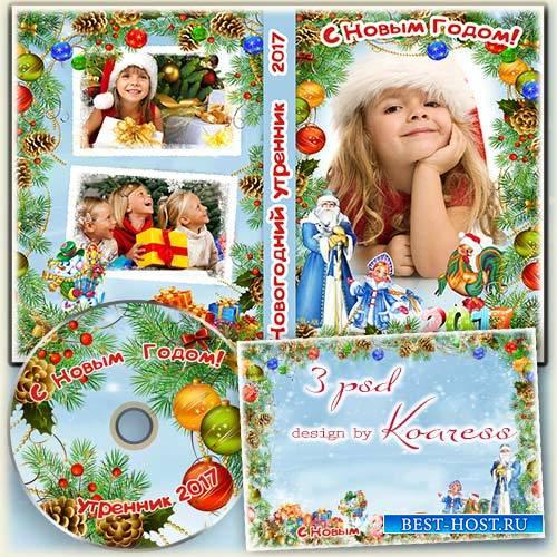 Набор для новогоднего утренника в детском саду - К нам спешит на елку Дед М ...