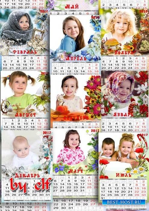 Перекидной календарь 2017 на двенадцать месяцев с рамками для фото