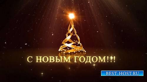 Видео футаж - С Новым годом в золоте