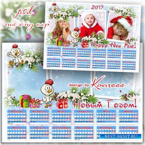 Детский календарь-фоторамка на 2017 год - Озорные петушки