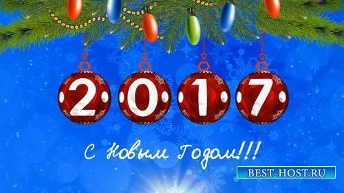 Видео футаж - С Новым годом 2017