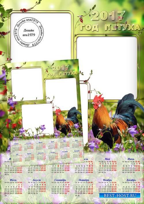 Календарь для фотошопа – Принесет пусть петушок радости мешок