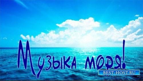 Проект для ProShow Producer - Музыка моря