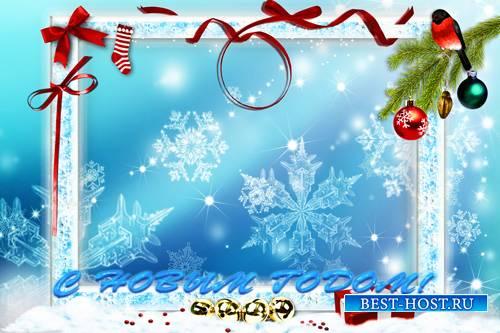 Рамка - С новым годом!