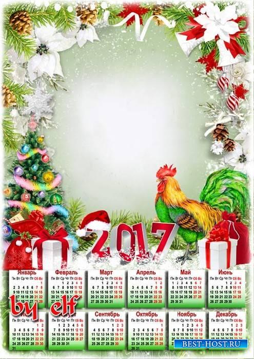 Календарь рамка на 2017 год с символом года петухом - Зимних праздников теп ...
