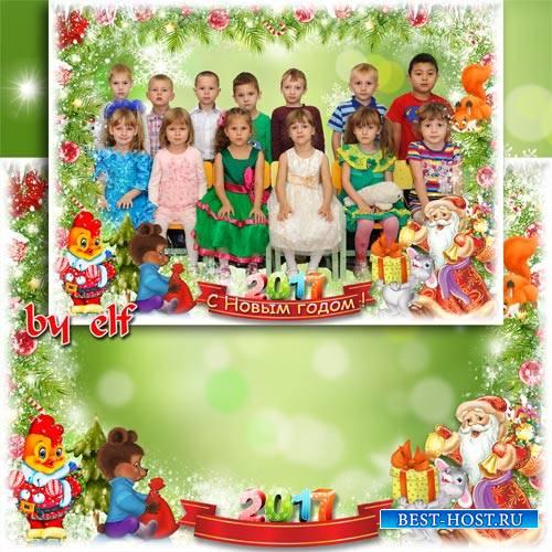 Рамка для фото группы - Много праздников есть разных, но любимый - Новый го ...