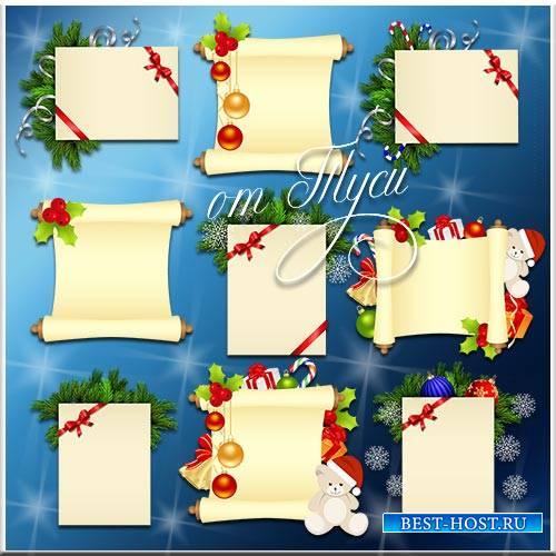 Новогодние открытки для текста и фото - Клипарт